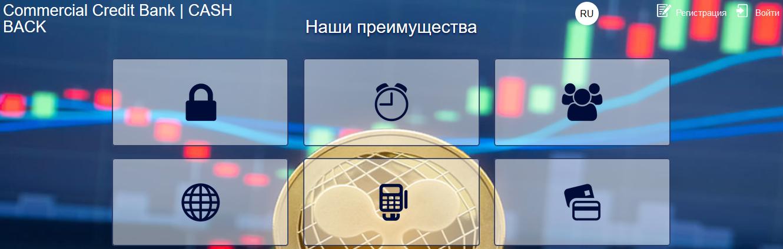 Export-ExpressBank LTD commercial-creditbank.online – Отзывы, мошенники!