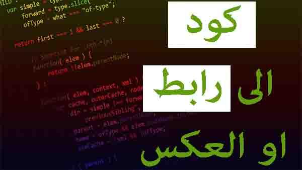 تحميل استضافة ملفات JavaScript .JS إلى Blogger لعرض نطاق ترددي غير محدود