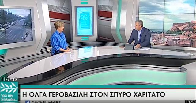 Όλγα Γεροβασίλη: Δεν είναι εικόνα σοβαρού κράτους η καρατόμηση επικεφαλής κρίσιμων δομών όταν αλλάζει η κυβέρνηση