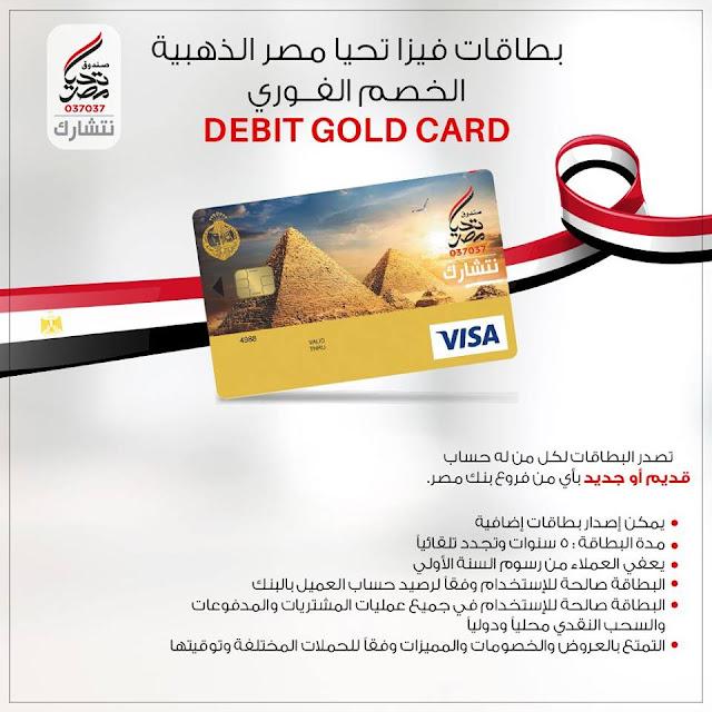 مميزات بطاقة فيزا تحيا مصر الذهبية