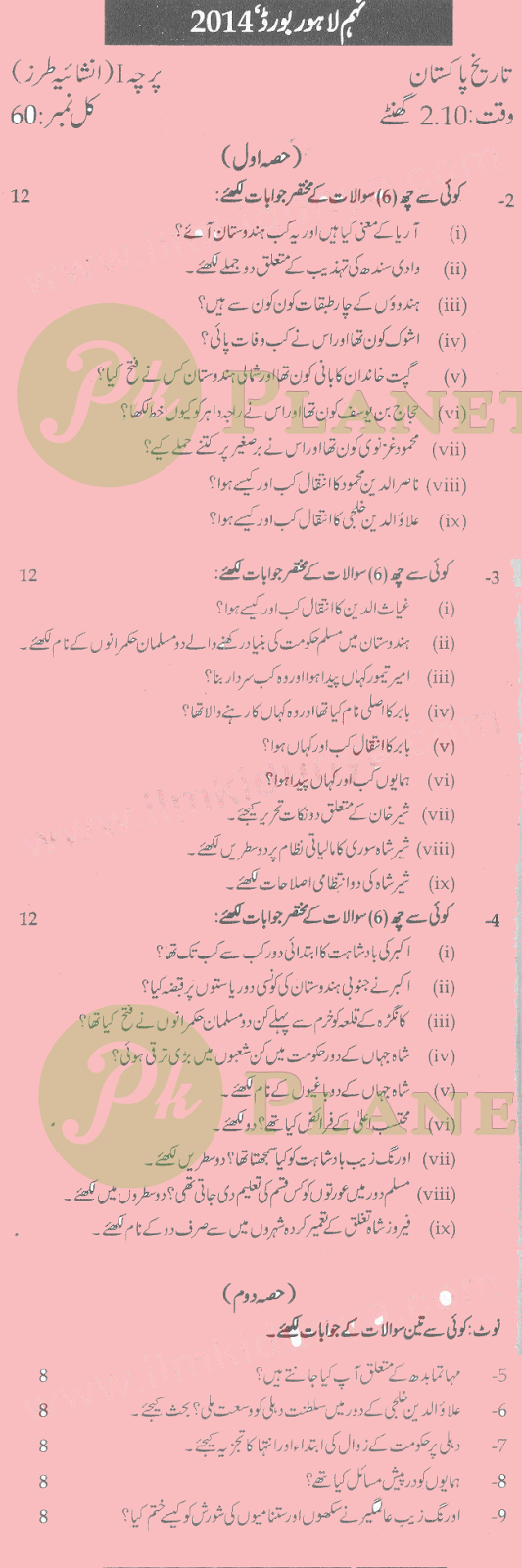 Past Papers of 9th Class Lahore Board 2014 History of Pakistan