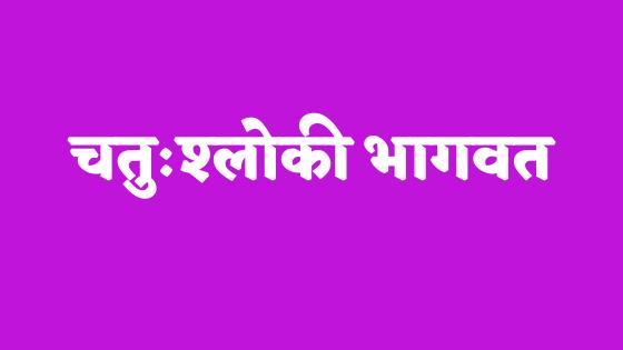 चतुःश्लोकी भगवत | Chatuhshloki Bhagvatam |