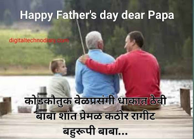 फादर्स डे - Father's day wishes , Quotes , status in Marathi