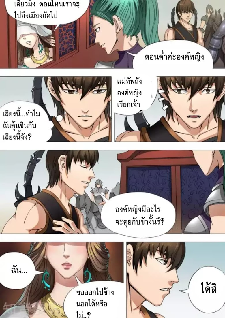 Tangyan in the other world - หน้า 2