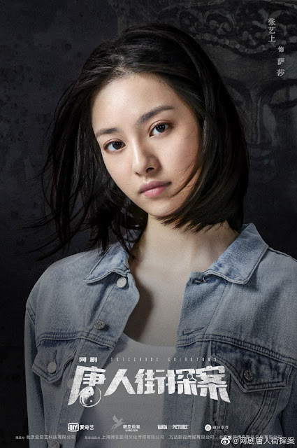 detective chinatown web series Zhang yishang