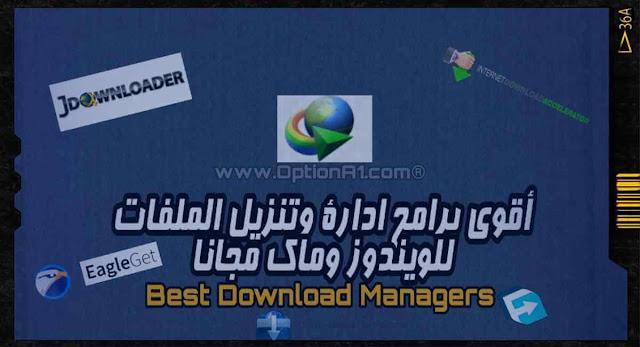 تحميل افضل برامج داونلود مانجر مجانية للويندوز وماك 2019 Best Download Managers