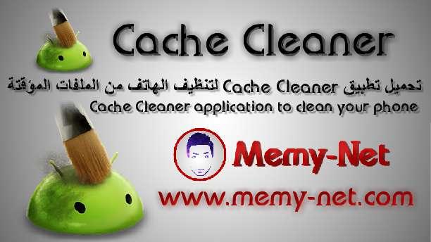 تحميل تطبيق Cache Cleaner لتنظيف الهاتف من الملفات المؤقتة