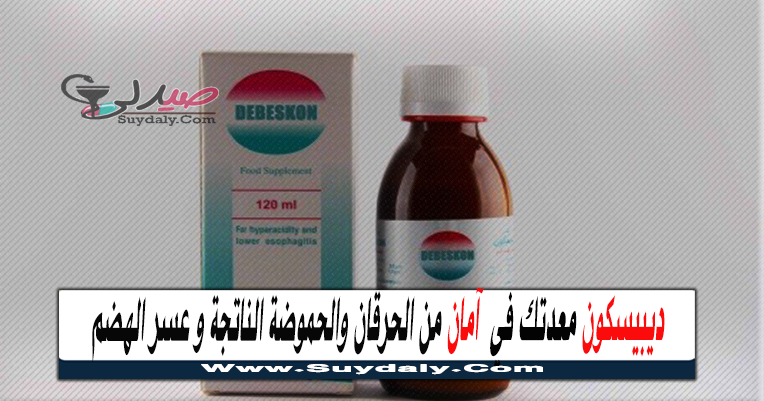 ديبيسكون شراب Debeskon syrup علاج الحرقان والحموضة الناتجة عن عسر الهضم