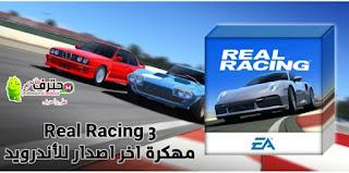 تحميل لعبة Real Racing 3 مهكرة اخر اصدار للأندرويد