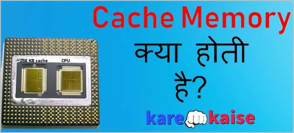 cache-memory-in-hindi