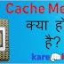 Cache (कैश) Memory क्या होती है :- हिन्दी में जाने