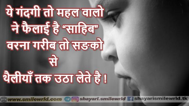 Ye Gandagi To Mahal Waalo Ne Failaayi Hain...