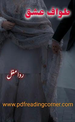 Tawaf e Ishq By Rida Mughal - PDF Book