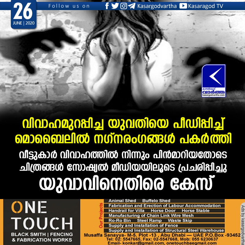 Kasaragod, Bekal, Kerala, News, Girl, Molestation, Bride, Police, Case, Girl molested by Bride; Police case registered