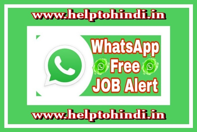 Best job WhatsApp group link latest update free alert