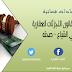 خضوع عقار لقانون التجزئات العقارية – بيع في الشياع – صحته