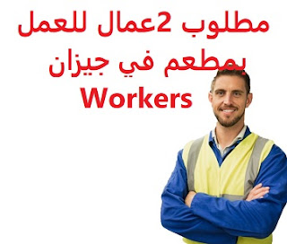 2 workers are required to work in a restaurant in Jazan  To work for a restaurant in Jazan Two jobs: Shawarma and grill assistant, and the other to work in the hall  Experience: He must have a valid residence permit, the profession is regular, and a health card  Salary: to be determined after the interview