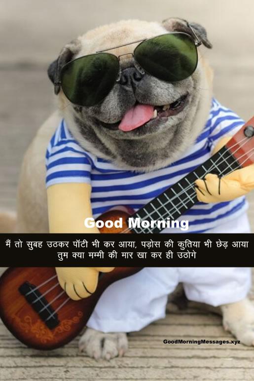 good-morning-love-Shayari-in-Hindi-funny