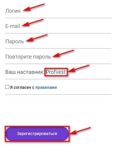 Регистрация в ProStellarClub 2