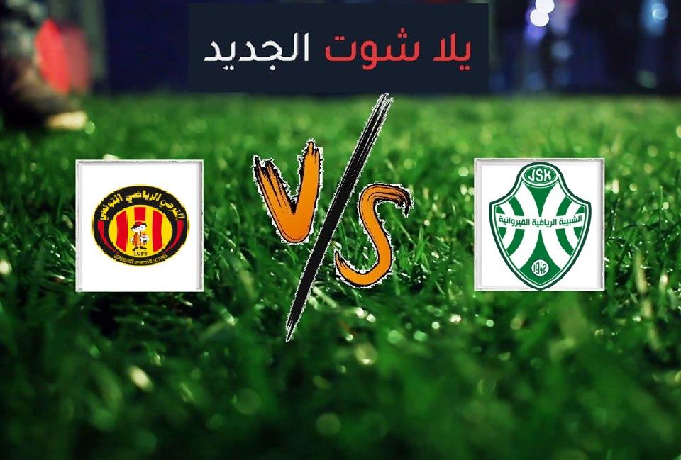 نتيجة مباراة الترجي وشبيبة القيروان اليوم الأحد بتاريخ 13-09-2020 الرابطة التونسية لكرة القدم