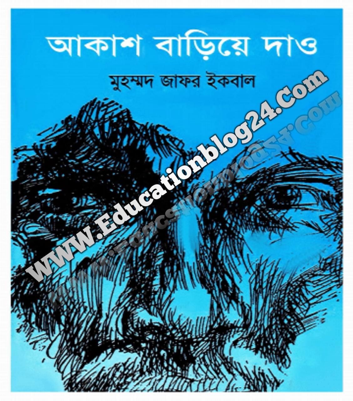 আকাশ বাড়িয়ে দাও Pdf Download - Akash Bariye Dio Book Pdf, আকাশ বাড়িয়ে দাও By জাফর ইকবাল
