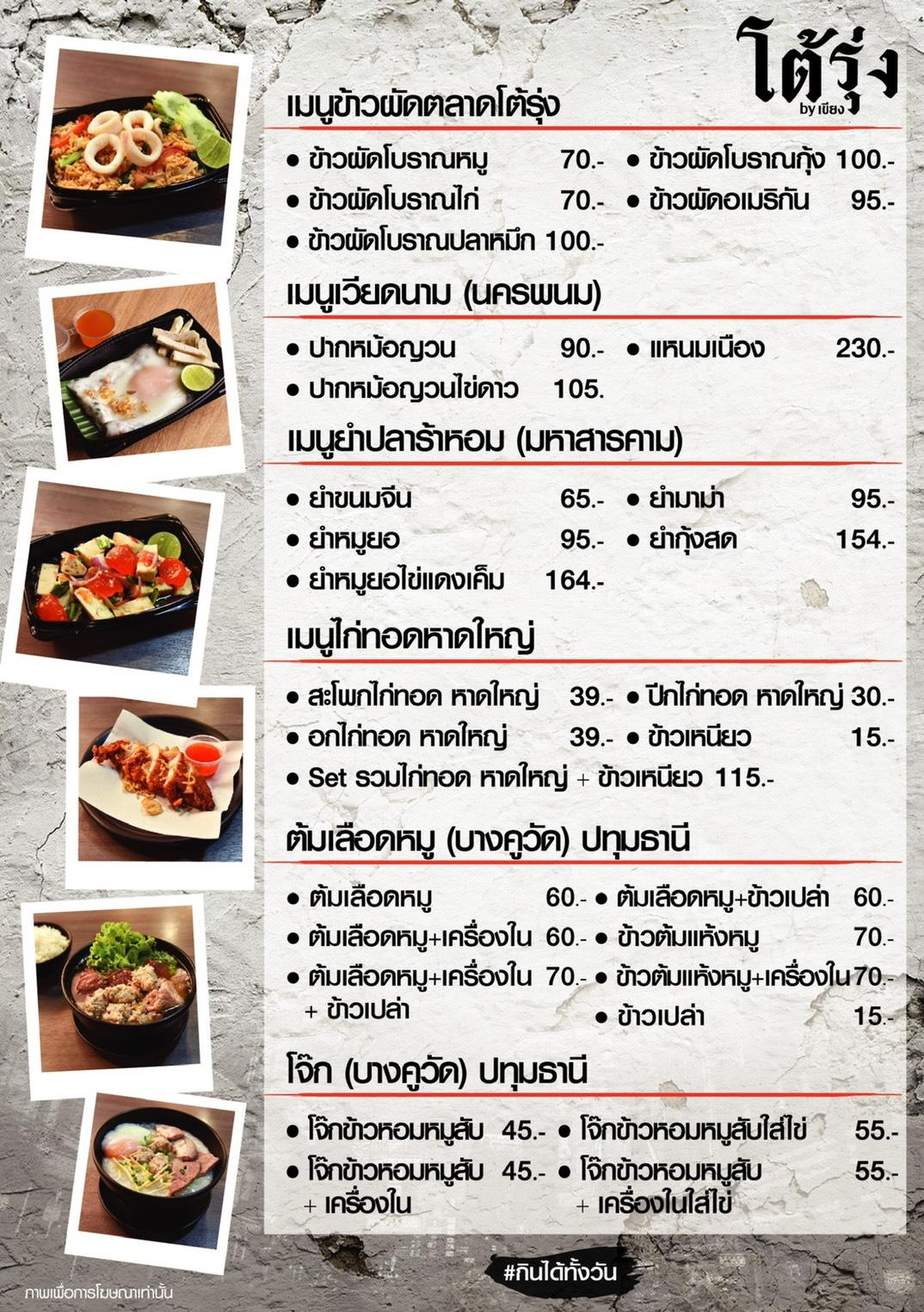 ฝากท้อง 3 มื้อไว้กับ โต้รุ่ง by เขียง