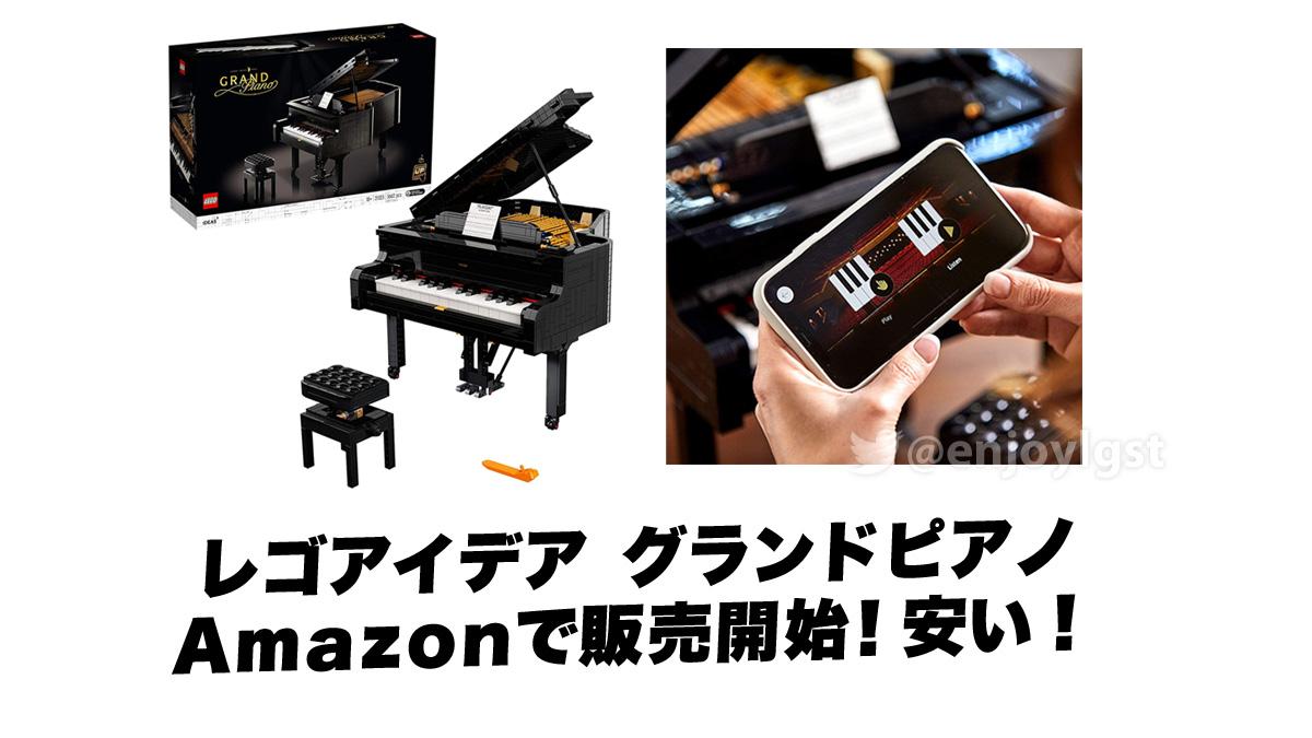 11/1(日)レゴ グランドピアノAmazonで販売開始!先行販売の楽天より大幅値下げ(2020)