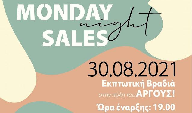 """Η """"Λευκή Νύχτα"""" έγινε """"Monday Night Sales"""" και θα έχει μεγάλες προσφορές στο Άργος"""