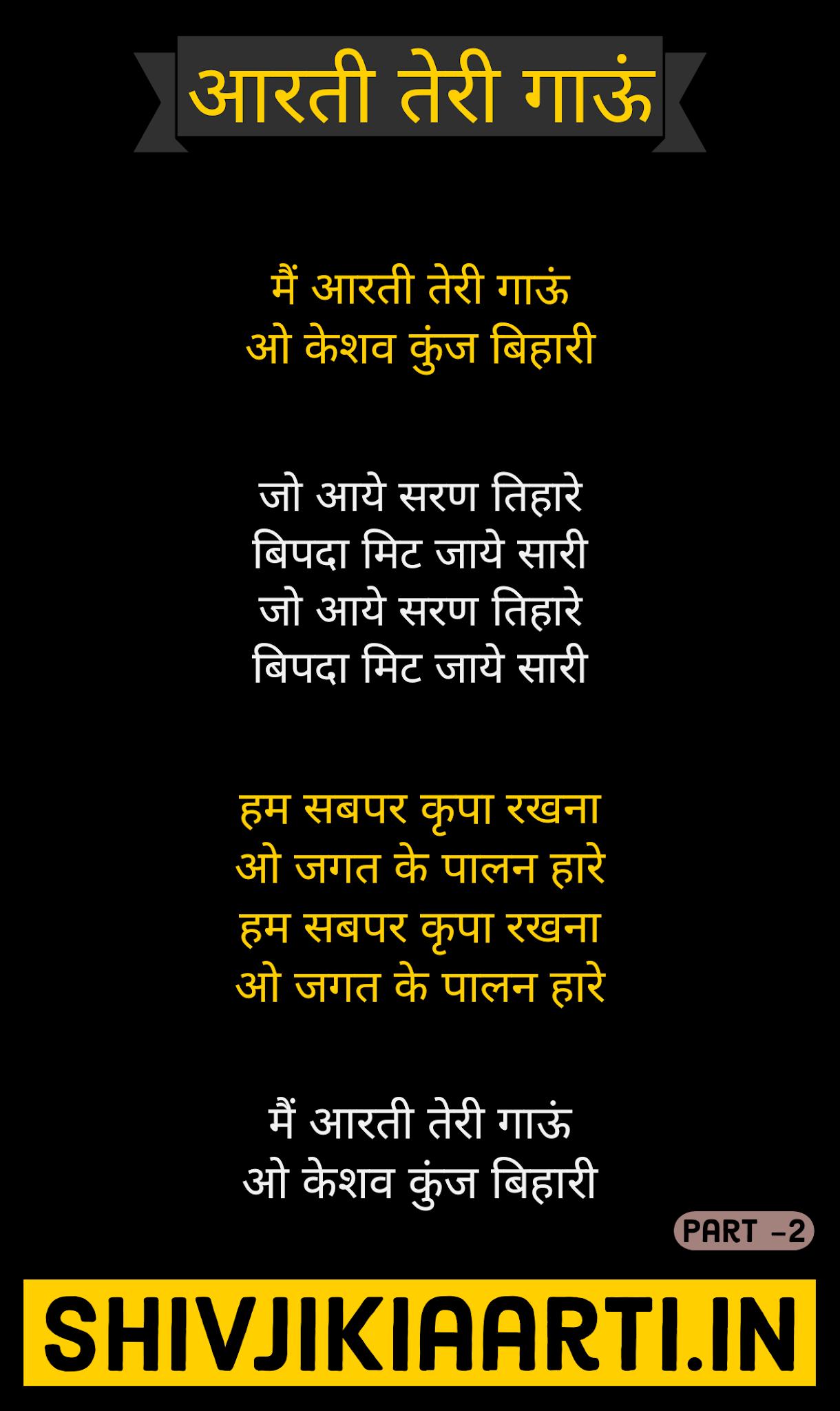 Banke Bihari teri Aarti Gaun Lyrics