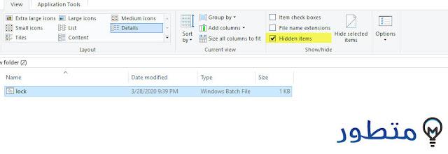 قفل واخفاء الملفات بدون برامج