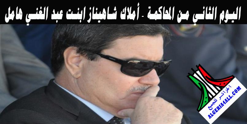 شاهيناز ابنت عبد الغني هامل