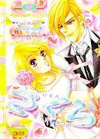 การ์ตูนสแกน Sakura เล่ม 18