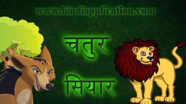 Clever jackal hindi story