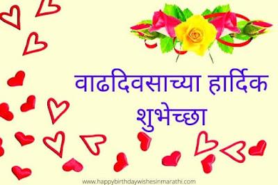 tapori birthday wish in marathi font