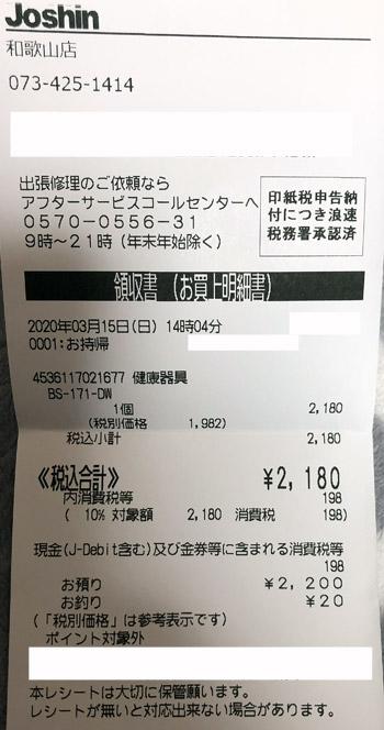 ジョーシン 和歌山店 2020/3/15 のレシート