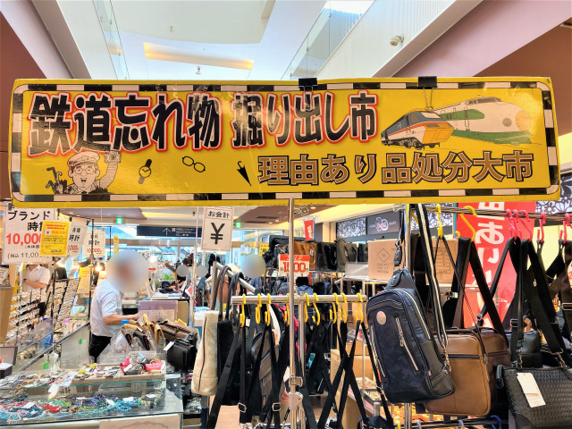 The market for selling abandoned goods on the subway in Japan