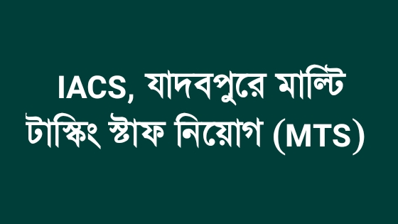 IACS Jadavpur Recruitment