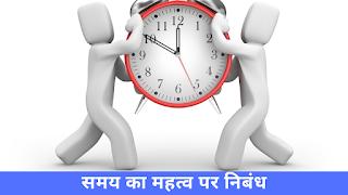 समय के महत्व पर निबंध  Essay on Importance of Time in Hindi