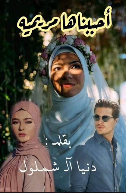 رواية احببناها مريمية كاملة للتحميل pdf - دنيا ال شملول