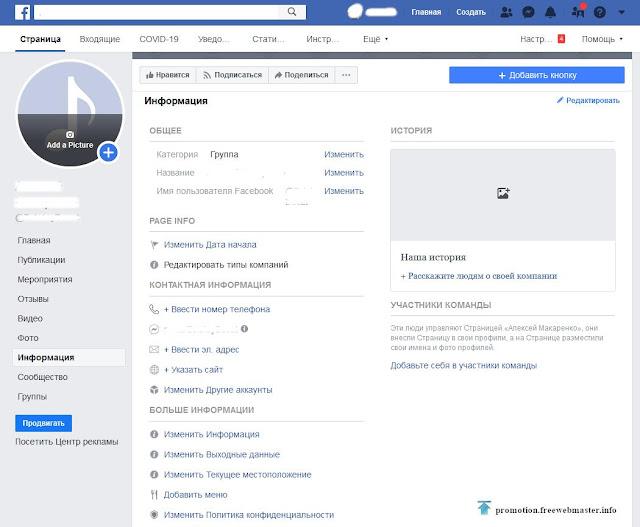 Как изменить название Страницы Facebook?