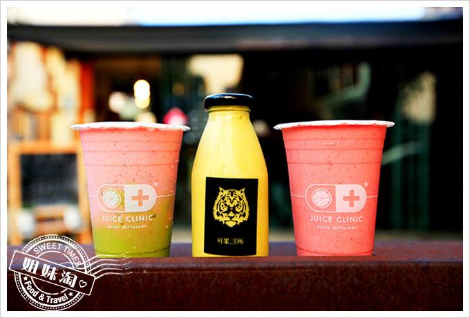 台南鮮果診所-醫生配方健康新鮮的漸層果汁