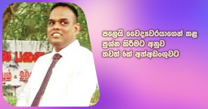 https://www.gossiplankanews.com/2019/08/6-arrested-palei-doctor.html