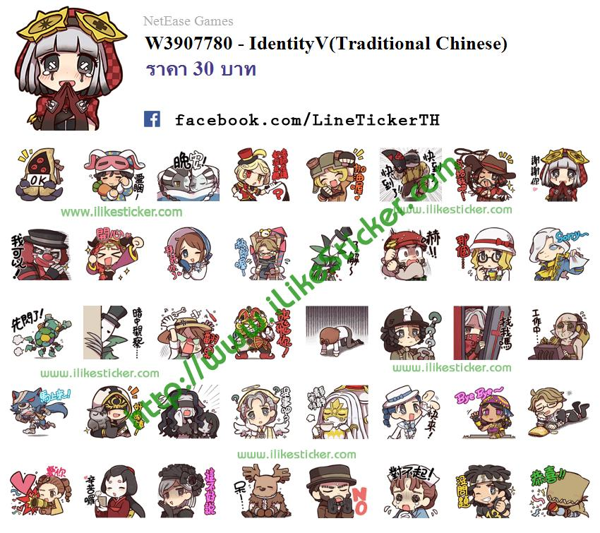 IdentityV(Traditional Chinese)