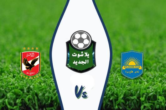 نتيجة مباراة الاهلي وأطلع برة اليوم 23-08-2019 دوري أبطال أفريقيا