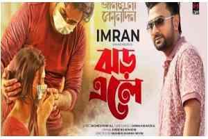 Jhor Ele by Imran Mp3 download (ঝর এলে) Lyrics in Bangla Natok Song