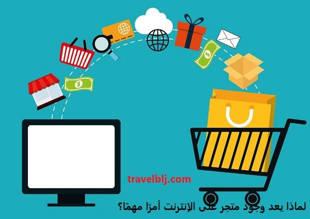 لماذا يعد وجود متجر على الإنترنت أمرًا مهمًا؟
