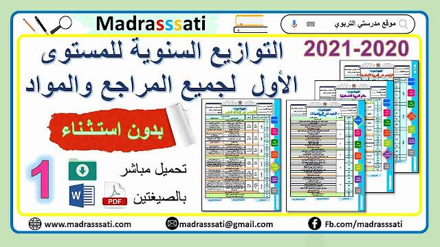 جميع التوازيع السنوية للمستوى الأول بدون استثناء 2020-2021