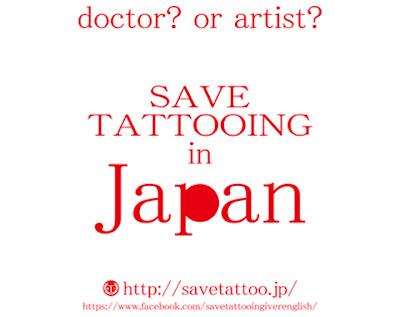 http://savetattoo.jp