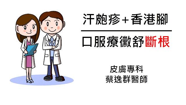 臺中皮膚科推薦 | 蔡逸群醫師: 汗皰疹+香港腳:口服療黴舒斷根 | 蔡逸群醫師