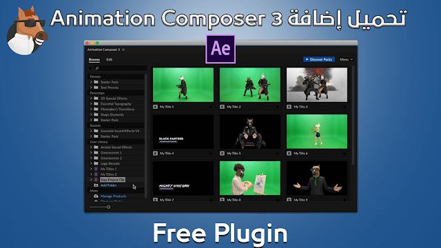 تحميل إضافة Animation Composer 3 لبرنامج After Effects ، animation composer 3 free download